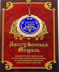 Медаль в подарочной открытке.