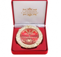 Медаль в бархатной коробке.