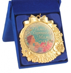 """Медаль """"Маме Самая хорошая мама""""."""
