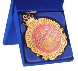 """Медаль """"С днем Рождения Дорогой мамочке""""."""